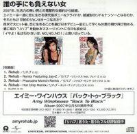 Cover Amy Winehouse - Rehab