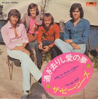 Cover Bee Gees - Don't Wanna Live Inside Myself