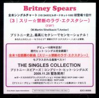 Cover Britney Spears - 3