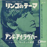 Cover George Martin - Ringo's Theme (This Boy)