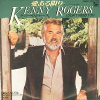 Cover Kenny Rogers - I Don't Need You