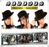 Cover Serebro - Mama Lover