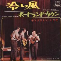 Cover The Kingston Trio - Chilly Winds