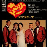 Cover The Platters - Only You (And You Alone)
