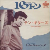 Cover Tom Jones - Sixteen Tons