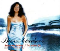 Cover Vicky Leandros & Chris De Burgh - Separate Tables