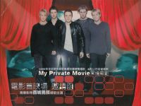 Cover Westlife - My Private Movie