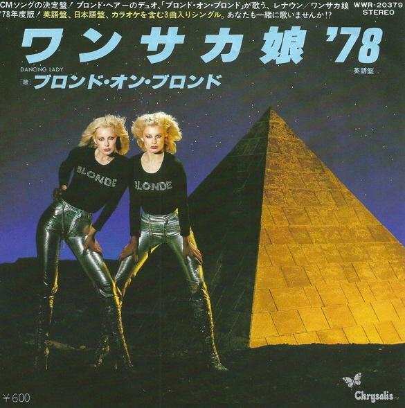 The Blonde dancing